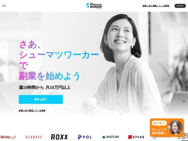 https://shuuumatu-worker.jp/