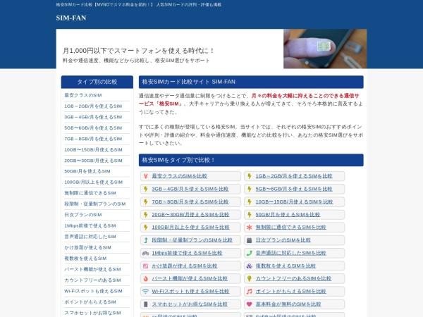 Screenshot of sim-fan.mobile-runner.com