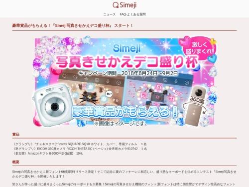 https://simeji.me/blog/news/dekomori/id=9838?ref=sutoku