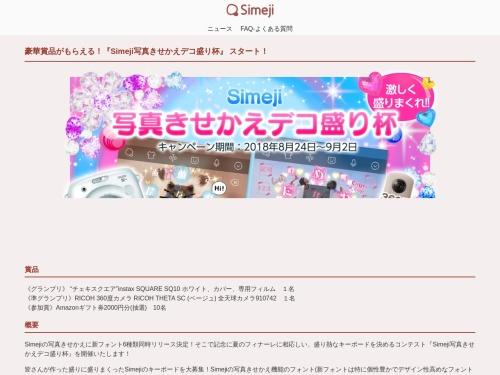 Screenshot of simeji.me