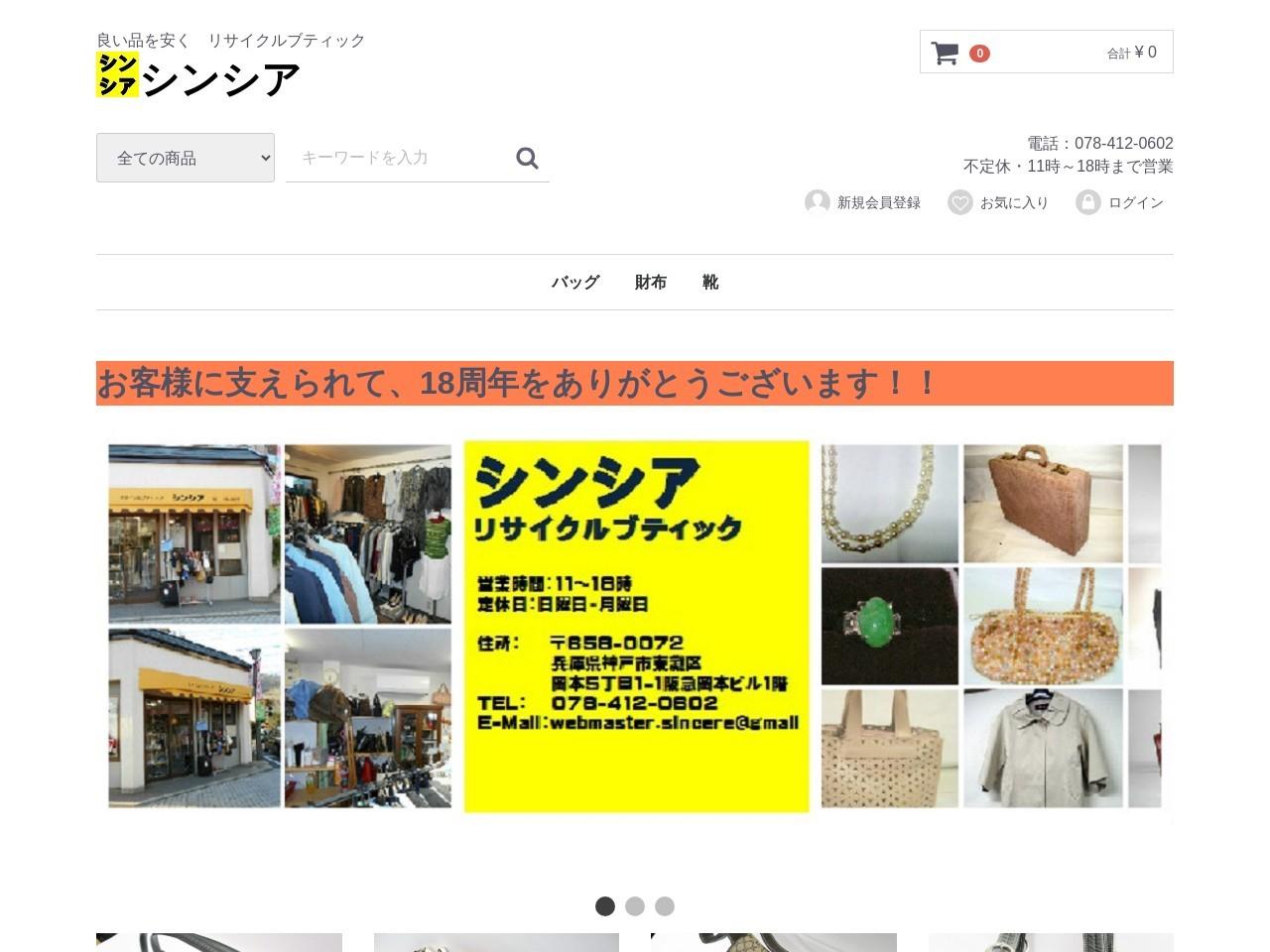 リサイクルブティック シンシア / TOPページ