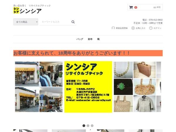 https://sincerekobe.sakura.ne.jp/shop/html/