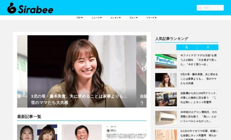 Screenshot of sirabee.com
