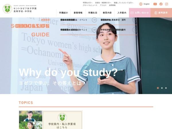 Screenshot of sjjg.ac.jp