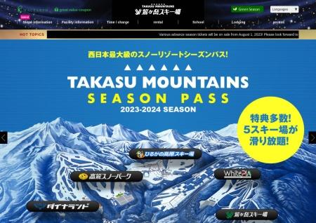 Screenshot of ski.washigatake.jp