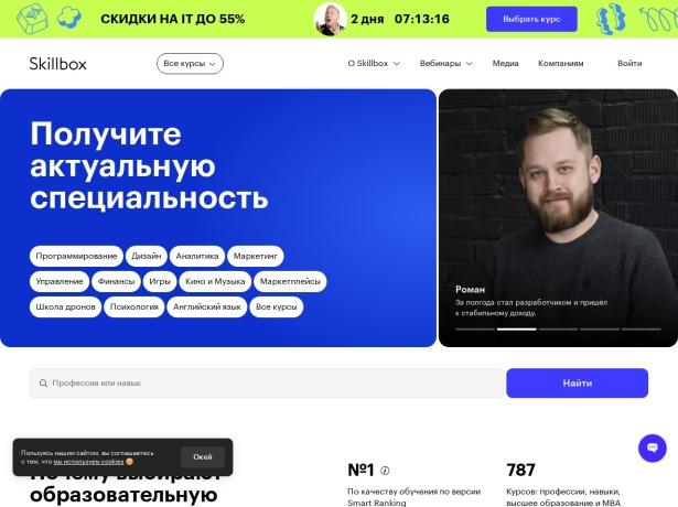 Screenshot of skillbox.ru
