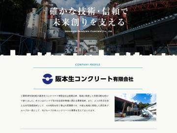 阪本生コンクリート有限会社