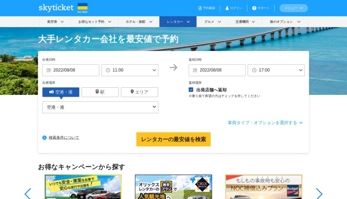 Screenshot of skyticket.jp