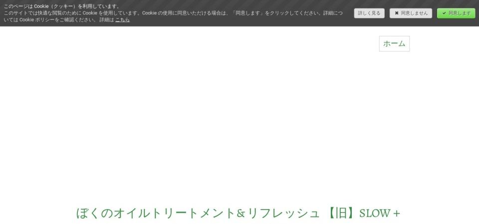 Screenshot of slowplussada.jimdofree.com