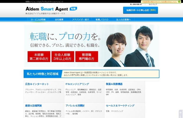 Screenshot of smartagent.jp