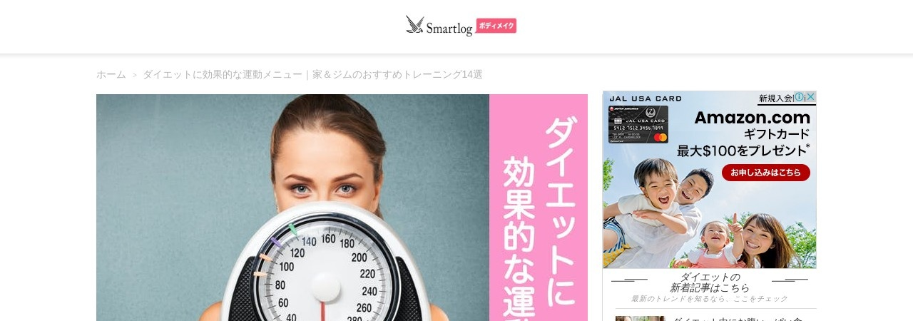 Screenshot of smartlog.jp