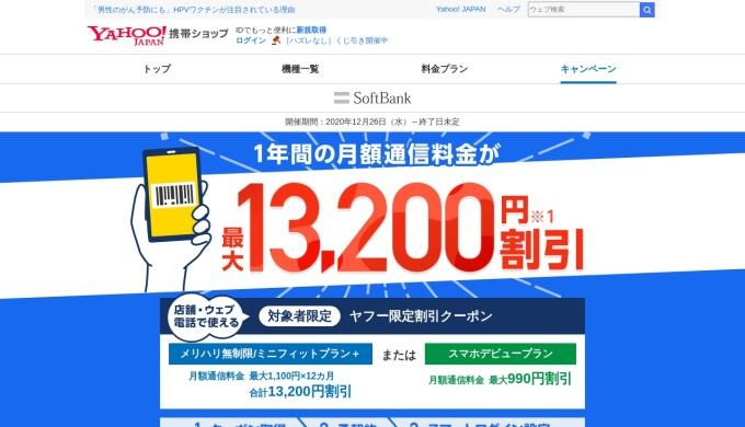 Screenshot of smartphone.yahoo.co.jp