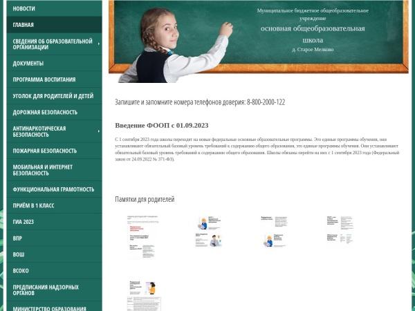 Screenshot of smelkovo-school.nubex.ru