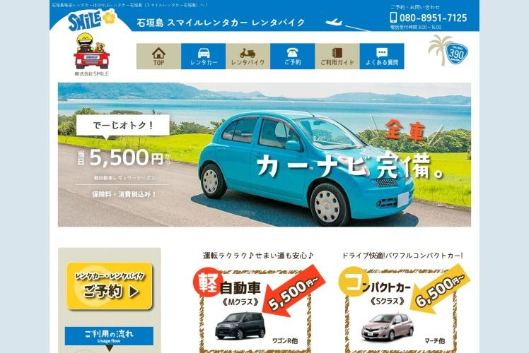 Screenshot of smile-rentacar.jp