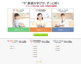 https://smile-zemi.jp/