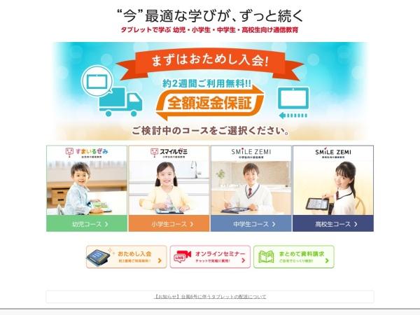 Screenshot of smile-zemi.jp