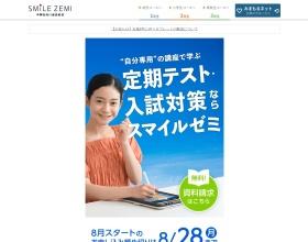 https://smile-zemi.jp/chugaku/