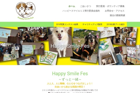 Screenshot of smilefesta.jimdo.com