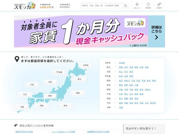 Screenshot of smocca.jp