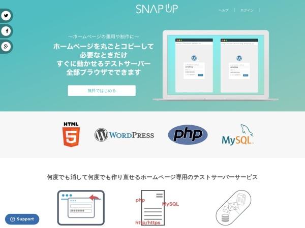 https://snapup.jp/