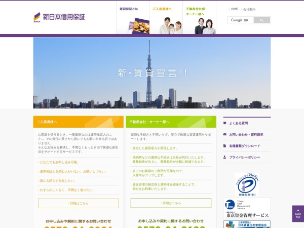Screenshot of snsh.co.jp