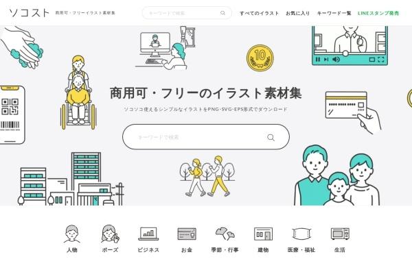 Screenshot of soco-st.com