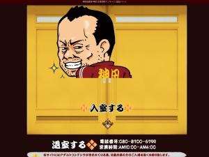 Screenshot of sokeibu.net