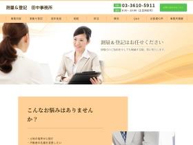 https://sokuryo-toki-tanaka.com/