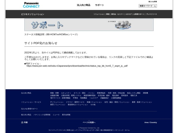 Screenshot of sol.panasonic.biz