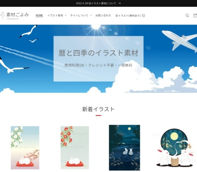 Screenshot of sozai-koyomi.com