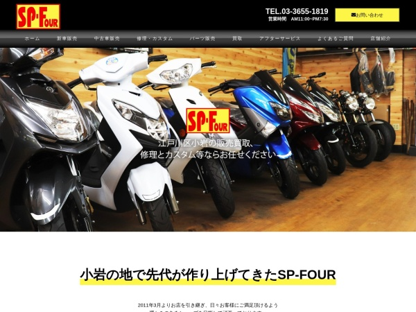 Screenshot of sp-four.jp