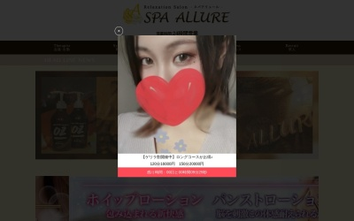 Screenshot of spa-allure.com