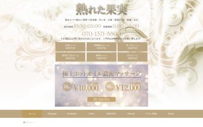 Screenshot of spa-urekaji.com