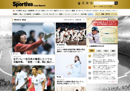 Screenshot of sportiva.shueisha.co.jp