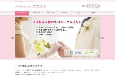 Screenshot of spring-haru.com