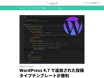 https://spuit.tech/wordpress/post-type-template/