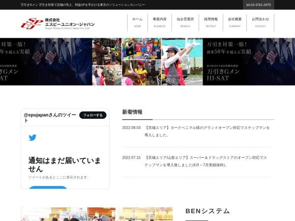Screenshot of spujapan.com