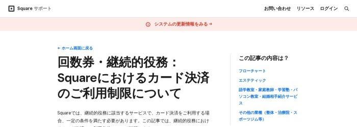 Square 回数券 5万円 クレジットカード 特定継続役務