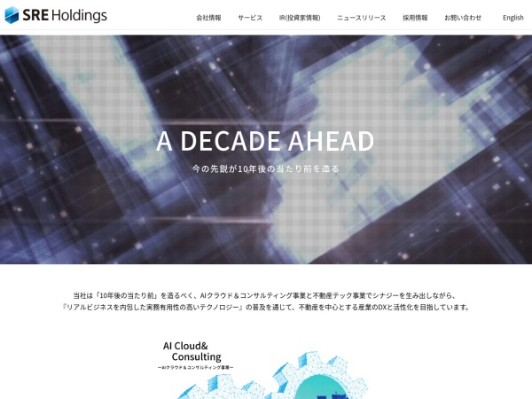 Screenshot of sre-group.co.jp