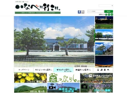 Screenshot of ssl.kanko-inabe.jp
