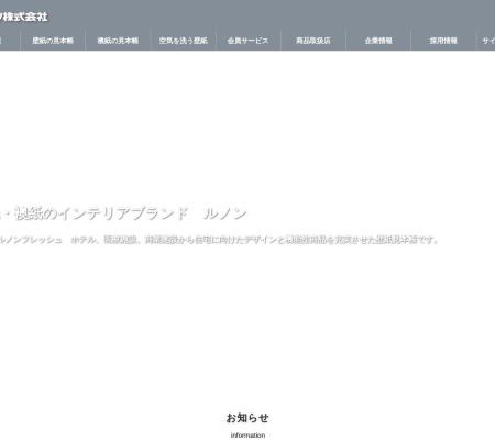 Screenshot of ssl.runon.co.jp