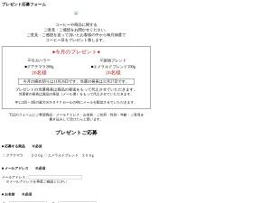 https://ssl.shopserve.jp/shimizu-c.ch/enq/enquete.cgi