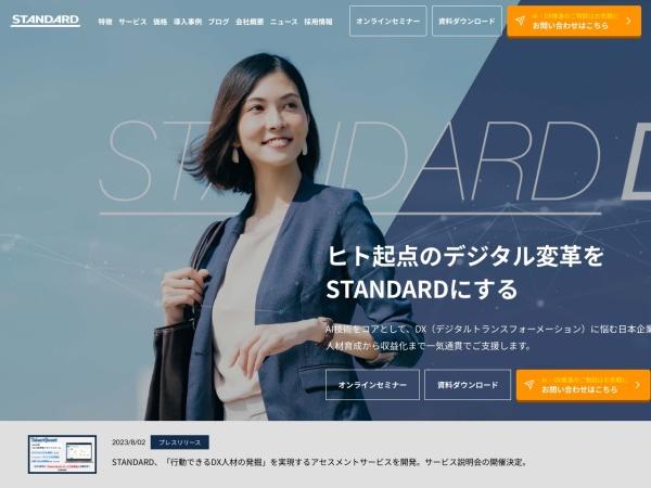 Screenshot of standard-dx.com