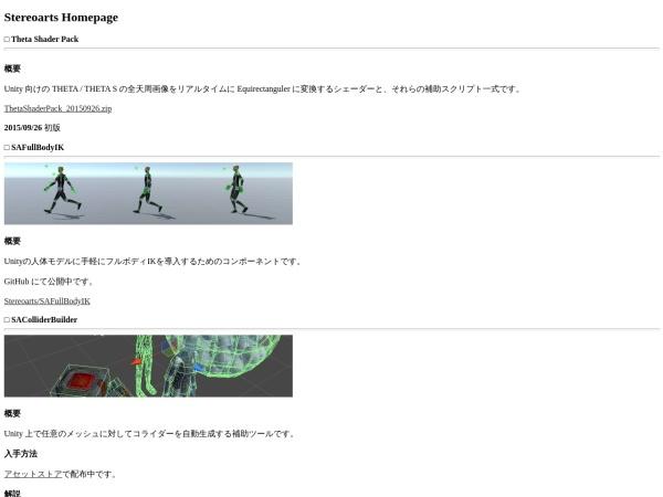 Screenshot of stereoarts.jp
