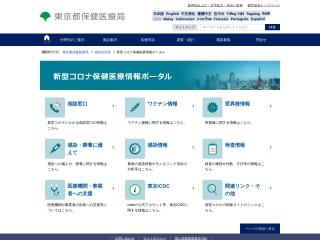 新型コロナウィルス感染症対策サイト - 東京都