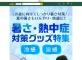 Screenshot of store.alpen-group.jp