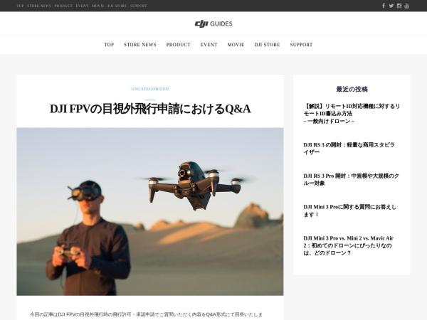 Screenshot of store.dji.com