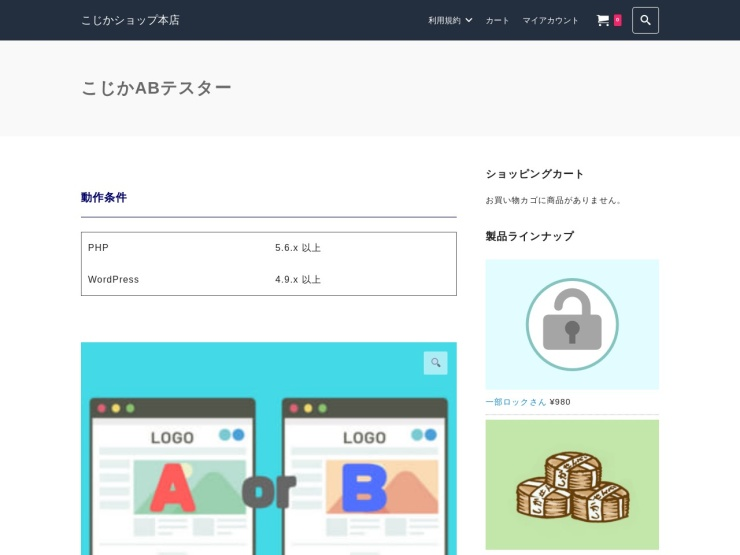 https://store.kojikalog.com/downloads/ab-tester/