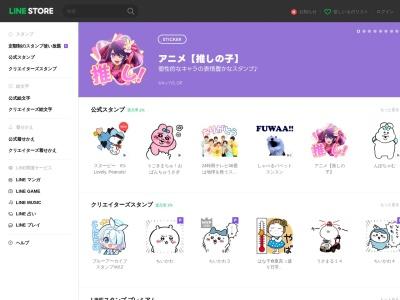 https://store.line.me/home/ja