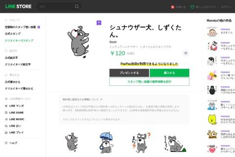 Screenshot of store.line.me
